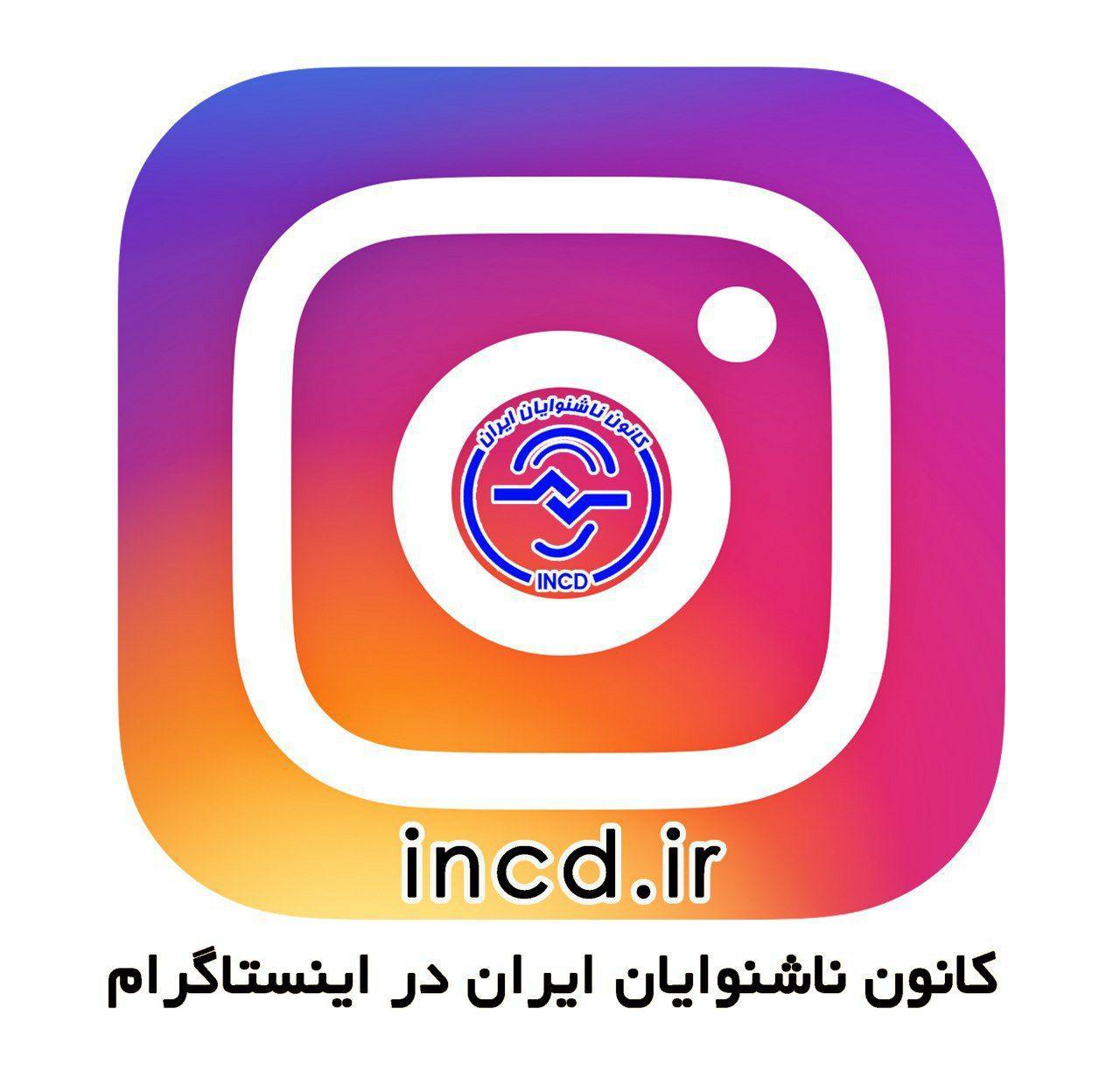 اینستاگرام کانون ناشنوایان ایران