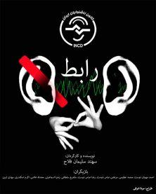 فیلم رابط زبان اشاره